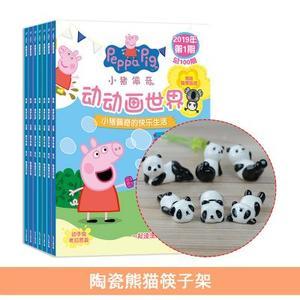 小猪佩奇 动动画世界(1年共24期)+送陶瓷熊猫筷子架