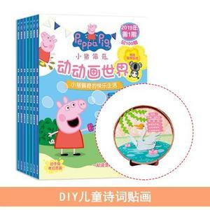 小猪佩奇 动动画世界(1年共24期)+送DIY儿童诗词贴画