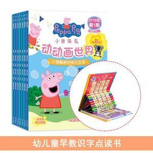 小猪佩奇 动动画世界(1年共24期)+送幼儿童早教识字点读书