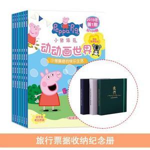 小猪佩奇 动动画世界(1年共24期)+送旅行票据收纳纪念册