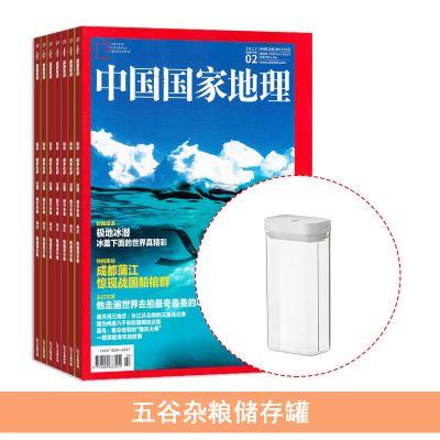 包郵 中國國家地理(1年共12期)+送五谷雜糧儲存罐