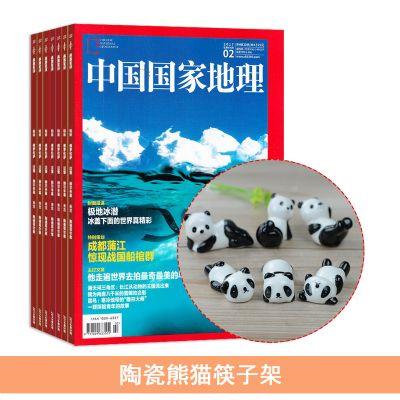 包郵 中國國家地理(1年共12期)+送陶瓷熊貓筷子架