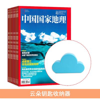 包郵 中國國家地理(1年共12期)+送云朵鑰匙收納器