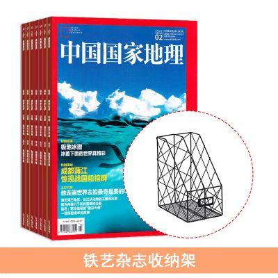 包郵 中國國家地理(1年共12期)+送鐵藝雜志收納架