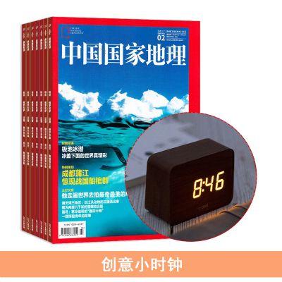 包郵 中國國家地理(1年共12期)+送創意小鬧鐘