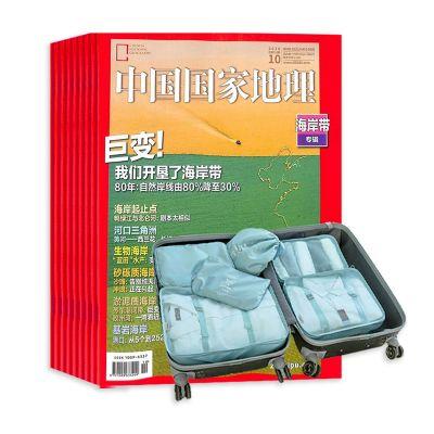 包郵 中國國家地理(1年共12期)+送行李箱衣物整理袋收納套裝六件套
