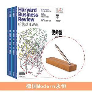 哈佛商业评论 (1年共12期)+送德国Modern永恒笔