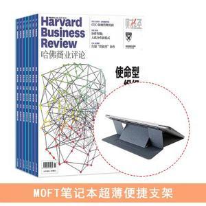 哈佛商业评论 (1年共12期)+送MOFT笔记本超薄便捷支架