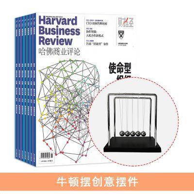 哈佛商业评论 (1年共12期)+送牛顿摆创意摆件