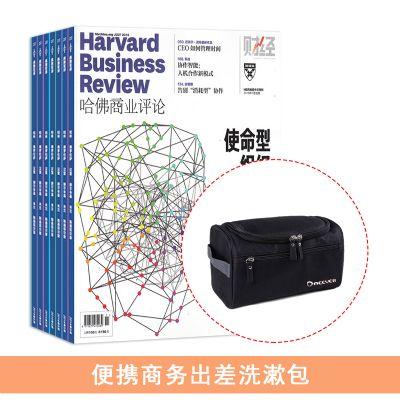 哈佛商业评论 (1年共12期)+送便携商务出差洗漱包