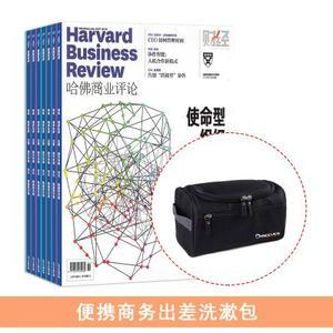 哈佛商业评论 (1年共12期)+送便携商务出差?#35789;?#21253;