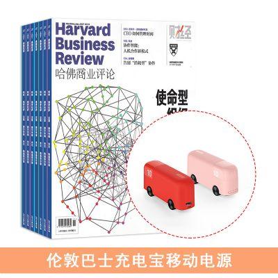 哈佛商业评论 (1年共12期)+送伦敦巴士充电宝移动电源