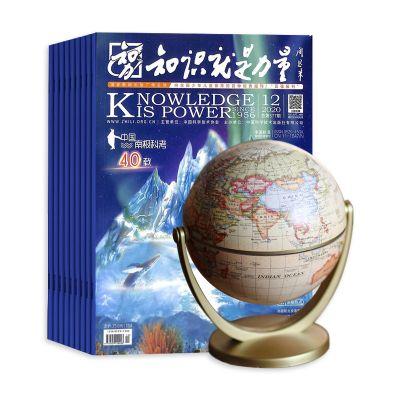 知識就是力量(1年共12期)+送萬向地球儀