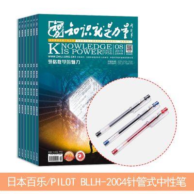 知識就是力量(1年共12期)+送日本百樂/PILOT BLLH-20C4針管式中性筆