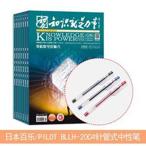 知识就是力量(1年共12期)+送日本百乐/PILOT BLLH-20C4针管式中性笔