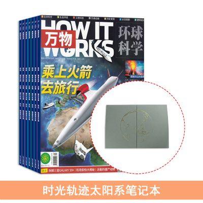 环球科学青少版 万物(1年共12期)+送时光轨迹太阳系笔记本