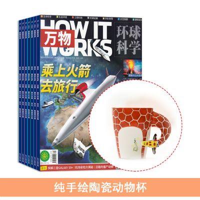 环球科学青少版 万物(1年共12期)+送纯手绘陶瓷动物杯