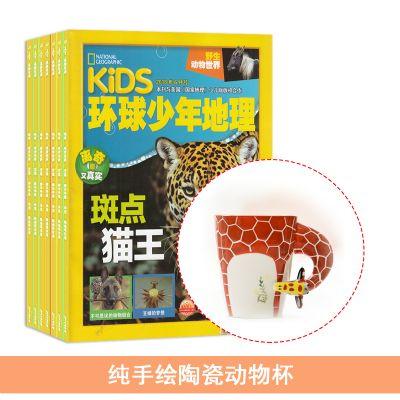 包邮 KiDS环球少年地理(1年共12期)+送纯手绘陶瓷动物杯