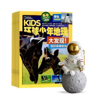 包邮 KiDS环球少年地理(1年共12期)+送宇航员太空人摆件