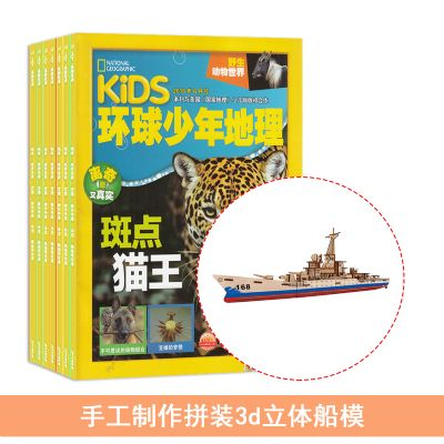包邮 KiDS环球少年地理(1年共12期)+送手工制作拼装3d立体船模