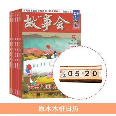 故事会�1年共24期�+送原木木桩日历