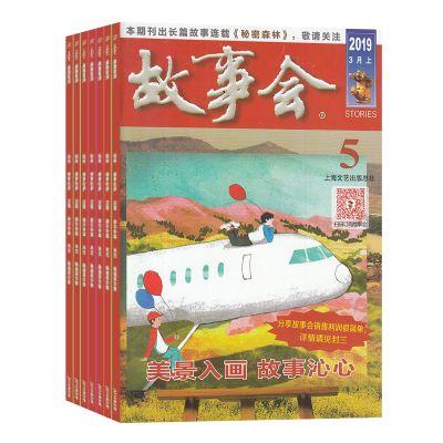 故事會(1年共24期)+送陶瓷熊貓筷子架