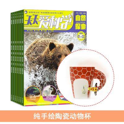 天天爱科学(1年共12期)+送纯手绘陶瓷动物杯