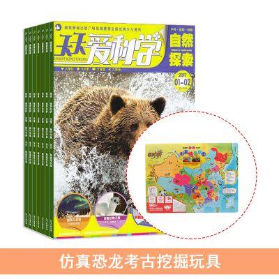 天天爱科学(1年共12期)+送磁力益智学习中国地理拼图