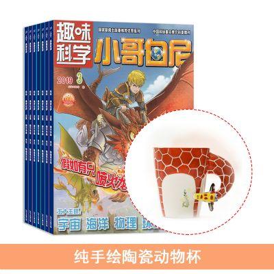 小哥白尼趣味科學畫報(1年共12期)+送純手繪陶瓷動物杯