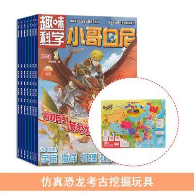 小哥白尼趣味科學畫報(1年共12期)+送磁力益智學習中國地理拼圖