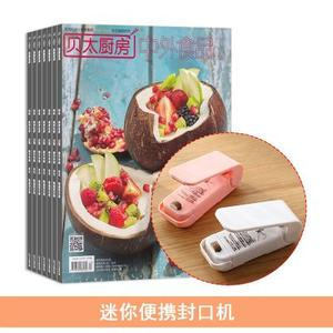 贝太厨房(1年共12期)+送迷你便携封口机