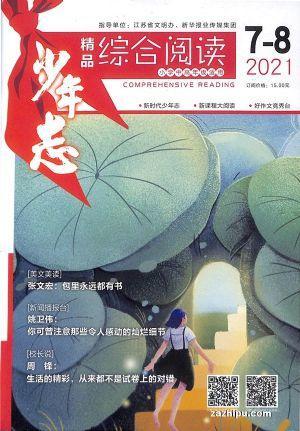 精品兴趣写与读(1季度共3期)杂志订阅