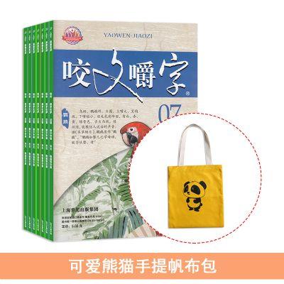 咬文嚼字(1年共12期)+送可愛熊貓手提帆布包