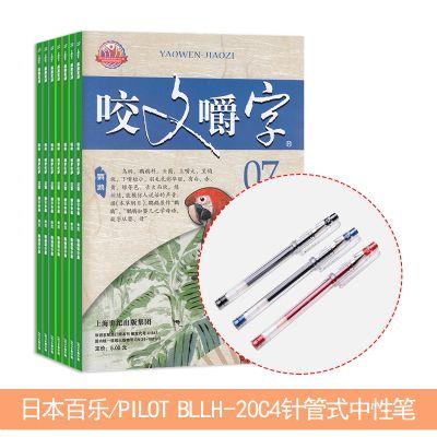 咬文嚼字(1年共12期)+送日本百樂/PILOT BLLH-20C4針管式中性筆