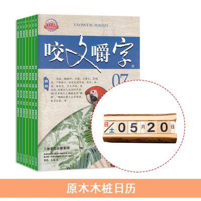 咬文嚼字(1年共12期)+送原木木樁日歷