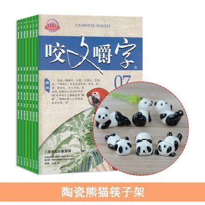 咬文嚼字(1年共12期)+送陶瓷熊貓筷子架