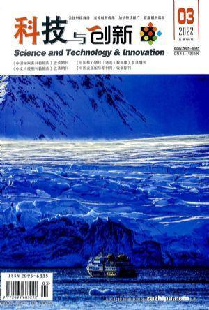 科技与创新(1年共24期)(杂志订阅)