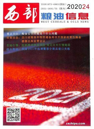 西部粮油信息(1年共24期)(杂志订阅)