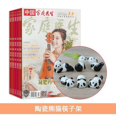家庭醫生(1年共24期)+送陶瓷熊貓筷子架