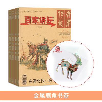 百家講壇(1年共12期)+送金屬鹿角書簽