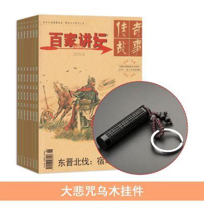 百家講壇(1年共12期)+送大悲咒烏木掛件