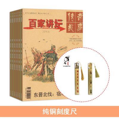 百家講壇(1年共12期)+送兵馬俑博物館文創-純銅刻度尺