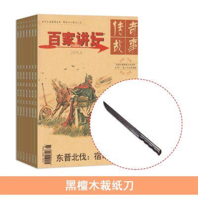 百家講壇(1年共12期)+送黑檀木裁紙刀