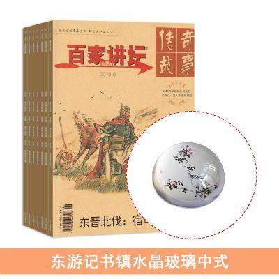 百家講壇(1年共12期)+送東游記書鎮水晶玻璃中式