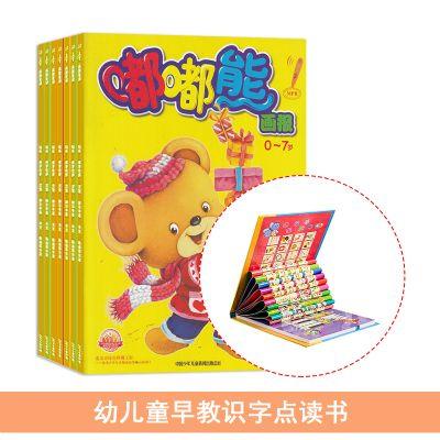 嘟嘟熊畫報(雙月刊)(1年共6期)+送幼兒童早教識字點讀書