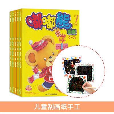嘟嘟熊畫報(雙月刊)(1年共6期)+送兒童刮畫紙手工