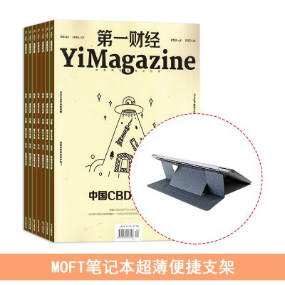 第一財經(1年共12期)+送MOFT筆記本超薄便捷支架