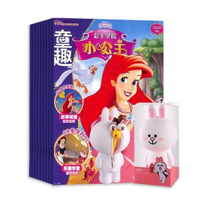 童趣—小公主(1年共12期)+送创意布朗熊笔袋