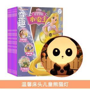童趣—小公主(1年共12期)+送溫馨床頭兒童熊貓燈