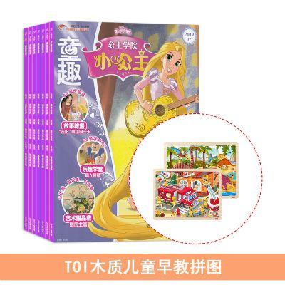 童趣—小公主(1年共12期)+送TOI木质儿童早教拼图